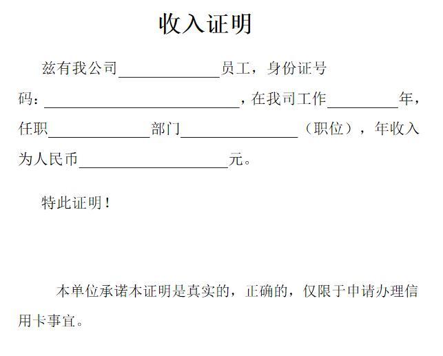 工作年限格式_单位证明模板_单位证明格式 - 随意贴