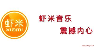 虾米音乐破解版下载_虾米音乐电脑客户端_虾米音乐播放器手机版