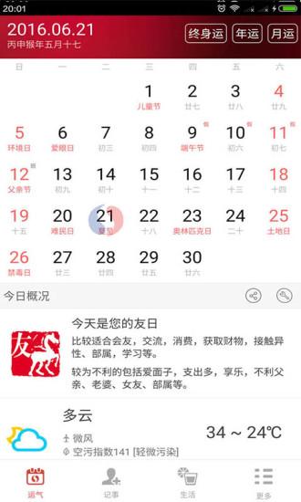 运气日历 v4.0.0 钱柜娱乐官网版 0