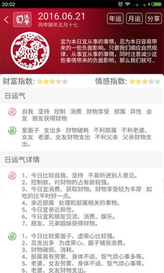 运气日历 v4.0.0 钱柜娱乐官网版 2