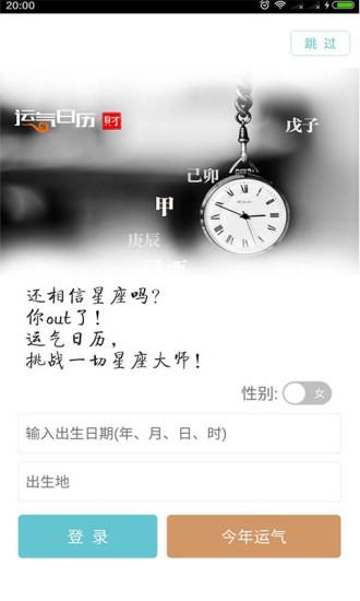 运气日历 v4.0.0 钱柜娱乐官网版 4