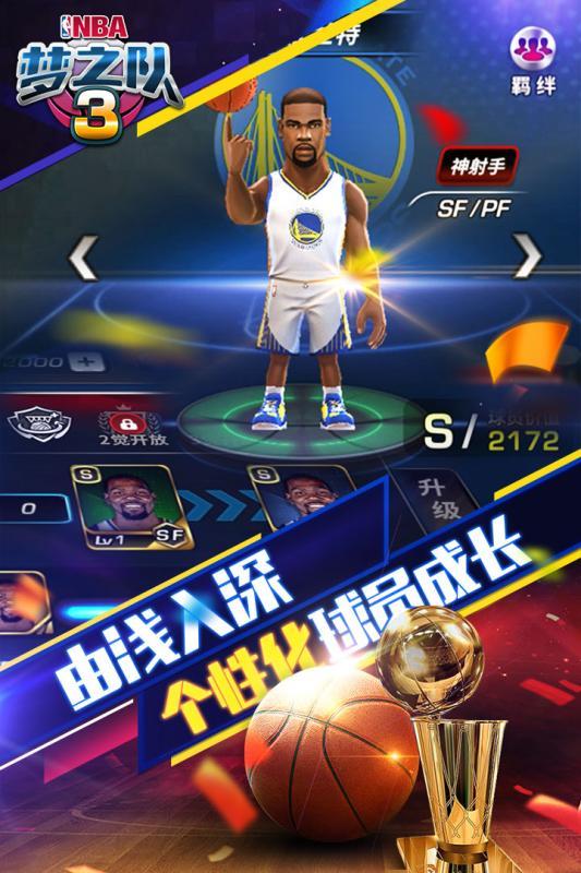 美职篮梦之队3游戏 v0.3.0 安卓版 0