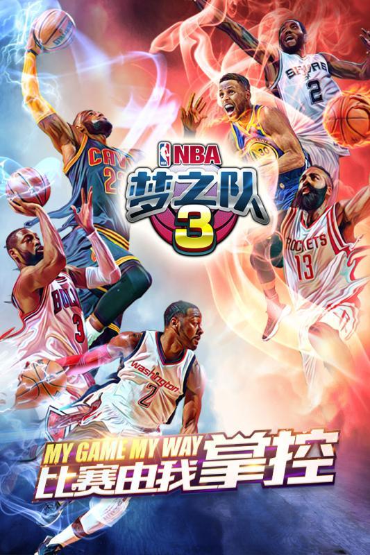 美职篮梦之队3游戏 v0.3.0 安卓版 4