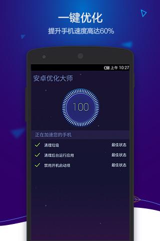 安卓优化大师app