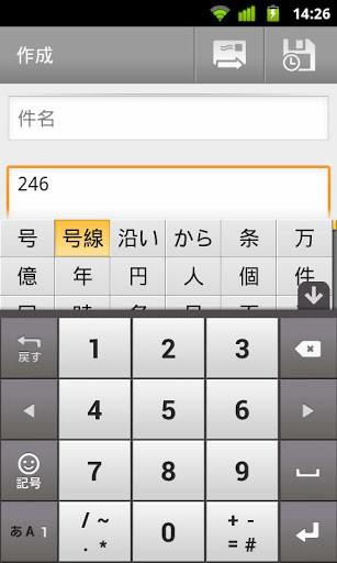 谷歌日文输入法手机版 v2.20 安卓版 1