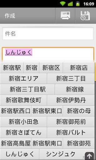 谷歌日文输入法手机版 v2.20 安卓版 2