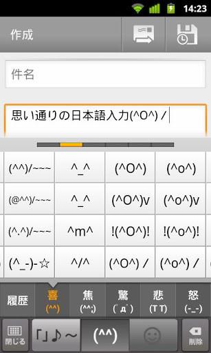 谷歌日文输入法手机版 v2.20 安卓版 4