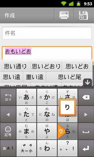 谷歌日文输入法应用