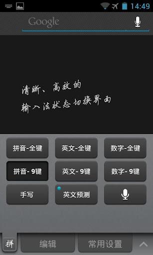 盛大手机输入法app