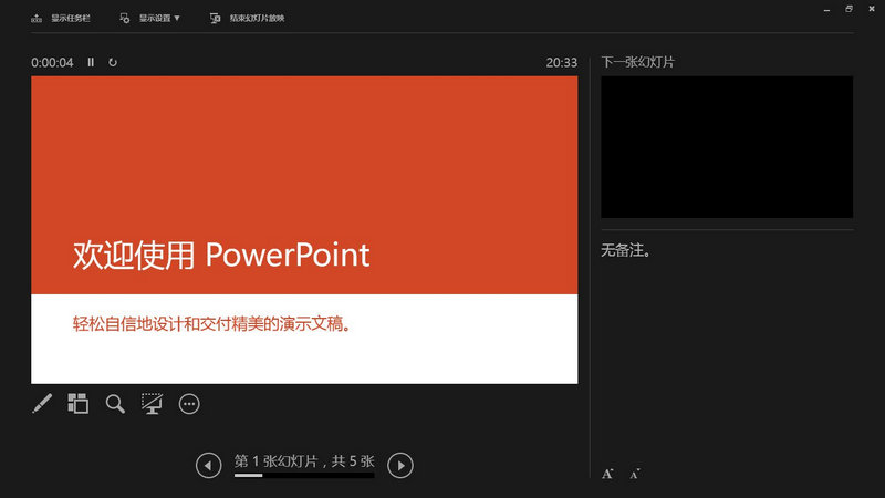 powerpoint 2016官方下载