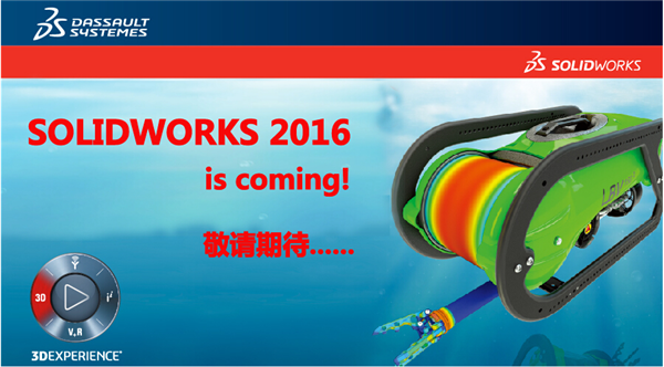 SolidWorks 2016中文破解版 64位附安装教程 0