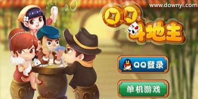 QQ欢乐斗地主iOS版下载