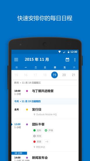 outlook邮箱苹果版 v2.38.0 iPhone版 0