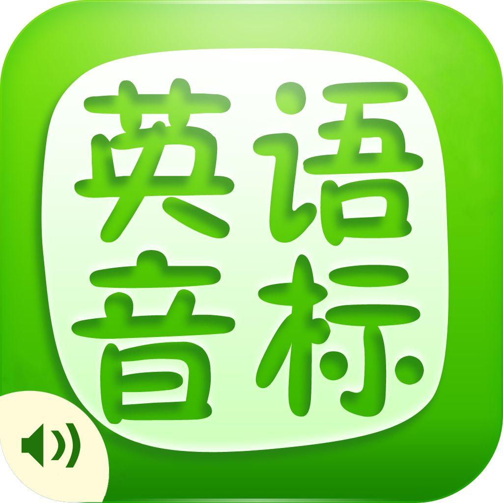 音标学习软件英语音标殿堂phoneticshome