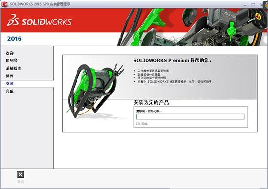 SolidWorks 2016中文破解版 64位附安装教程 1