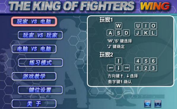 拳皇wing正式版 v1.91 中文完整版 0