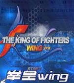 拳皇wing正式版