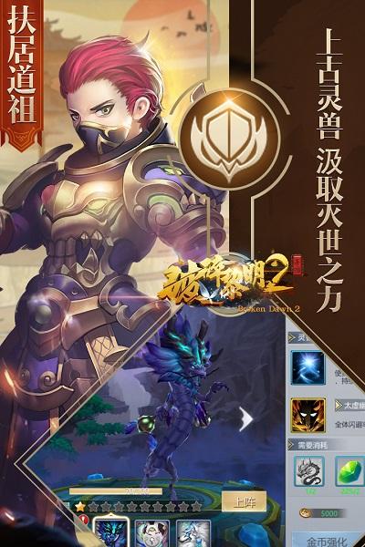 破碎黎明2内购破解版 v1.1.0 钱柜娱乐官网中文版 4