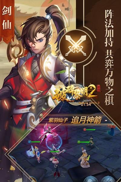 破碎黎明2内购破解版 v1.1.0 钱柜娱乐官网中文版 0