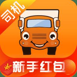 运满满司机找货手机版v8.6.3.0 安卓