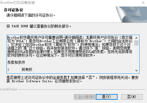 兄弟fax2890一体机驱动 v1.0 官方版 0
