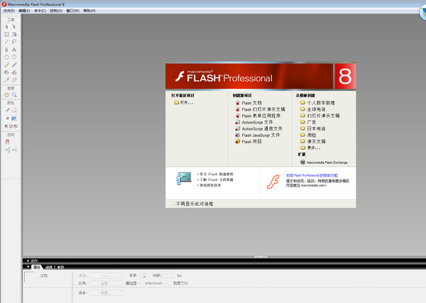 Macromedia Flash 8.0 官方最新版 0