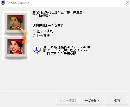 Adobe Gamma中文版
