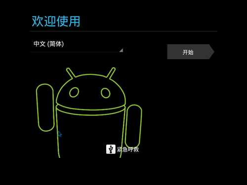 android x86下载