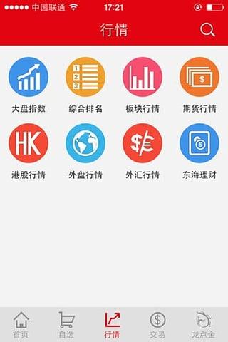 东海证券龙点金大智慧苹果版