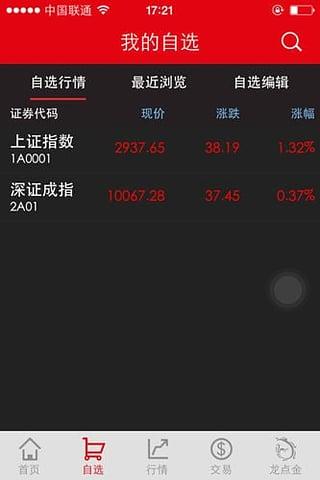 东海证券龙点金iphone版 v5.5.1.28 苹果版 2