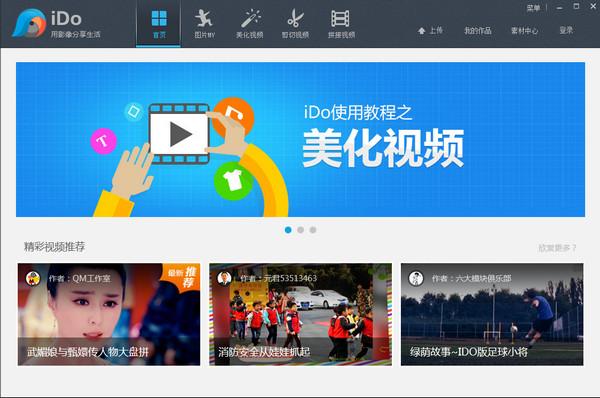 优酷制作视频iDO v2.0.2.2296 最新官方版 0