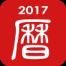吉历万年历手机版(2017)