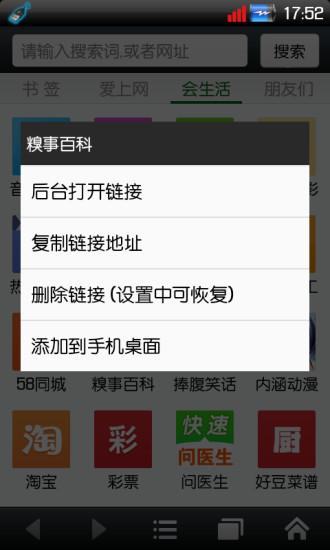 悦动浏览器新版