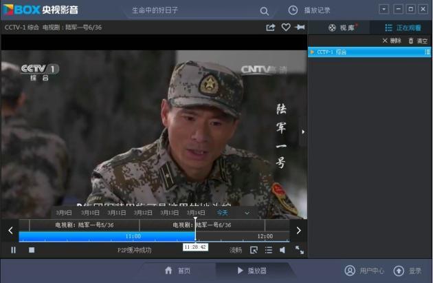 cctv视频(xmlbar) v2018 绿色免费版 0