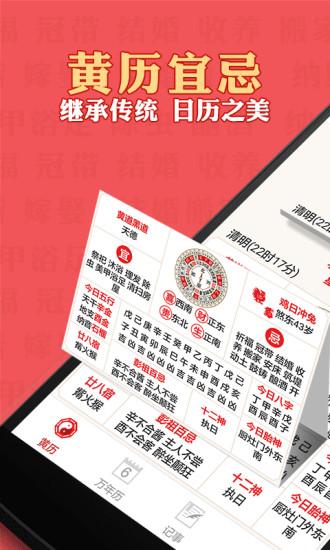 老黄历日历万年历手机版 v5.2.8 钱柜娱乐官网版 0