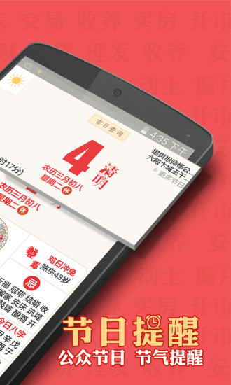 老黄历日历万年历手机版 v5.2.8 钱柜娱乐官网版 1