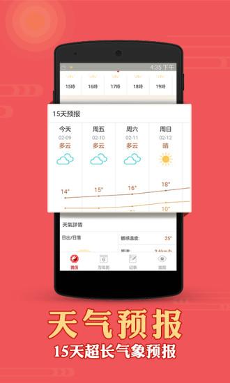 老黄历日历万年历手机版 v5.2.8 钱柜娱乐官网版 2