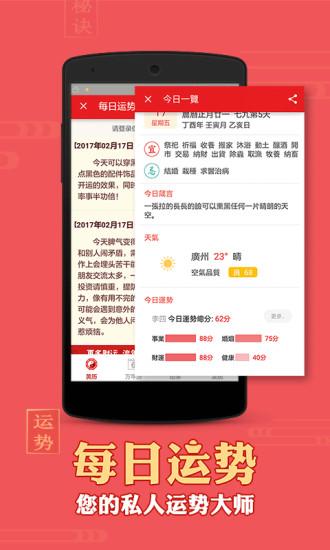 老黄历日历万年历app