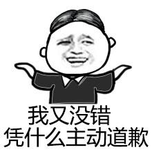张学友暴漫QQ表情包