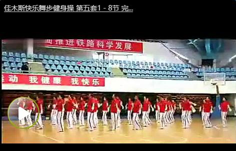 佳木斯快乐舞步健身操mp3 第五套1-8集完整版 0