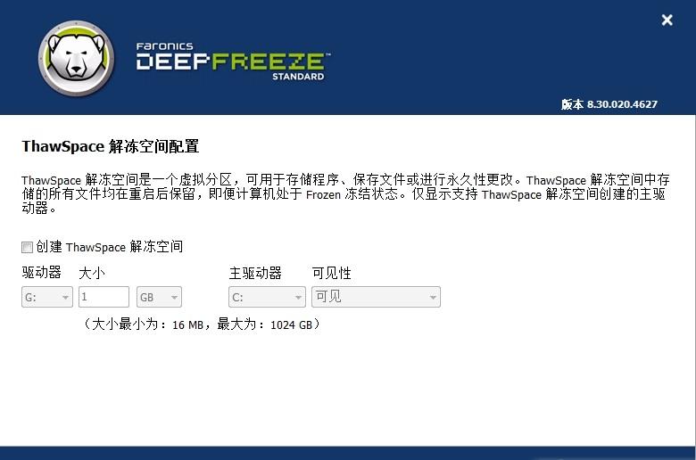 冰点还原精灵永久密钥注册机 v8.30.020.4627 绿色最新版 0