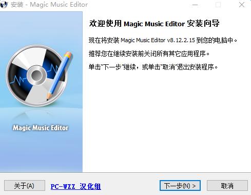 Magic Music Editor(音乐编辑器) v8.12.2.15 官方版 0