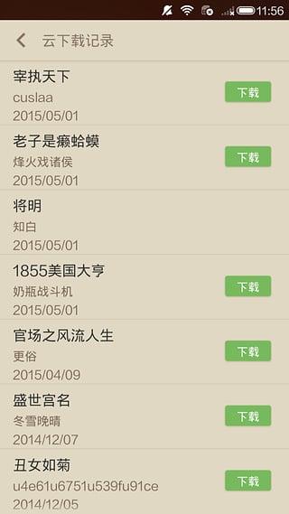 读书巴士手机版 v2.9.8 安卓版 4