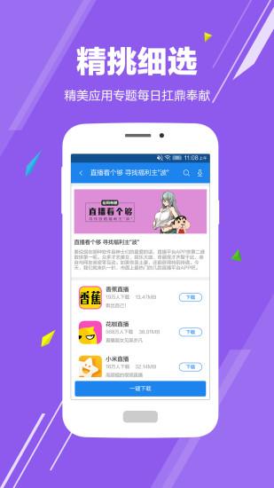 天天应用市场app