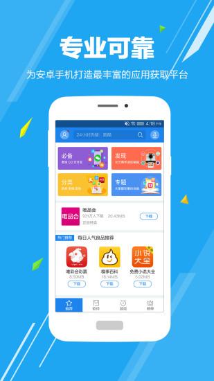 天天应用市场手机版 v4.7.1 安卓版 4