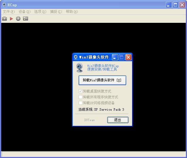 win7摄像头(电脑摄像头) v8.0.1125 最新版 0