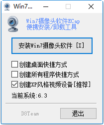 win7摄像头软件下载
