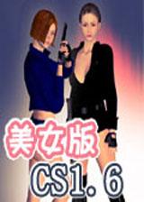 反恐精英CS1.6精致美女版