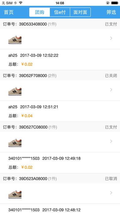 安徽农信社区银行商户苹果版 v3.0.0 官网安卓版 0
