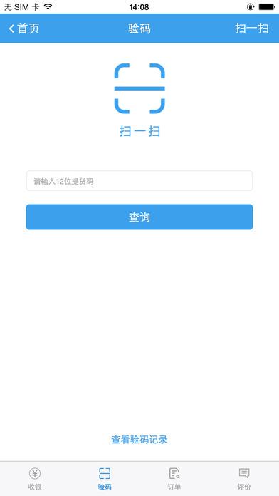 安徽农信社区银行商户苹果版 v3.0.0 官网安卓版 2
